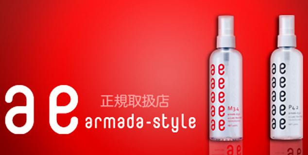 Le'Salon RYICAは、厳選された天然ミネラルを使用する「アルマダスタイル」 の正規取扱店です